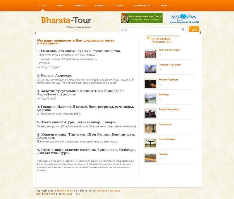 Авторские туры в Индии