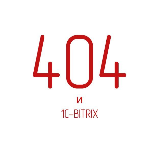 Битрикс если 404 1с битрикс сброс пароля