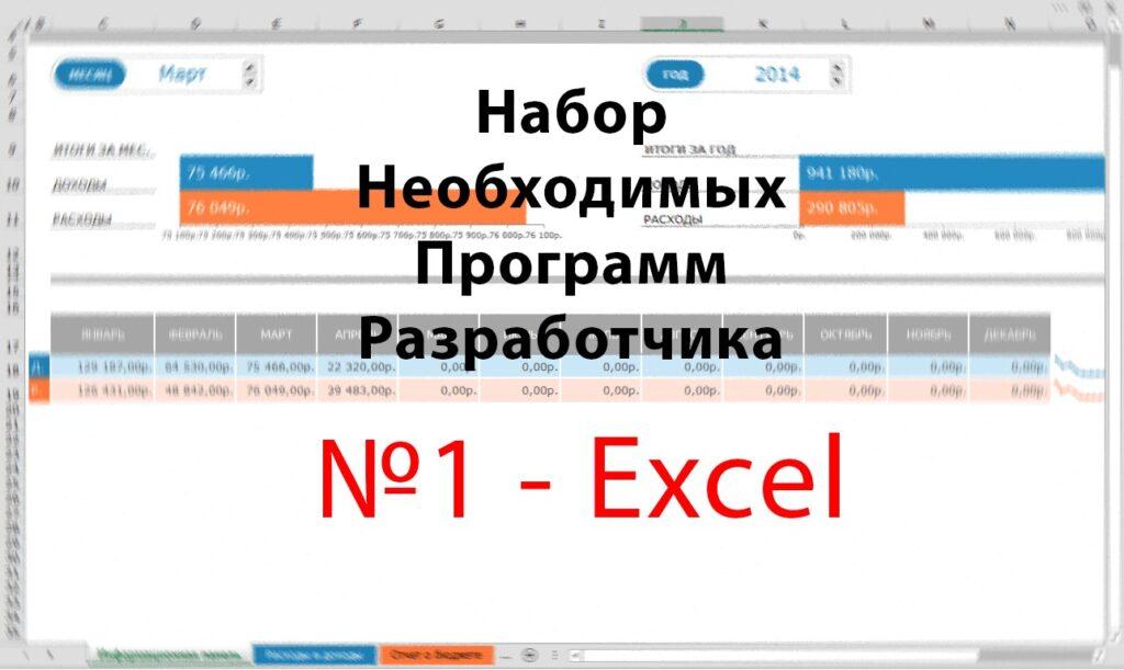 Полезные нюансы работы с  Excel