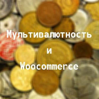 Woocommerce: настраиваем многовалютность