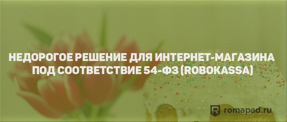 Недорогое решение для интернет-магазина под соответствие 54-ФЗ (Robokassa)